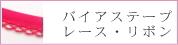 ピコットバイアステープ