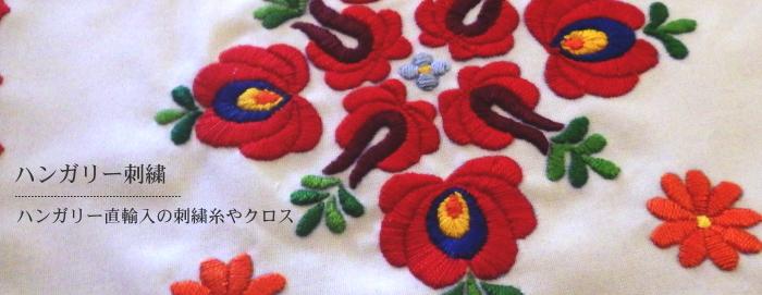 ハンガリーから直輸入!ハンガリー刺繍用の刺繍糸